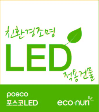 Sticker that indicates the place powered by POSCO LED.